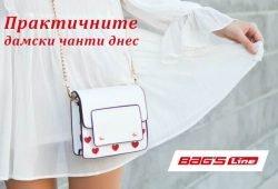 Практични дамски чанти